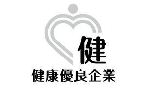 健康企業優良企業ロゴ
